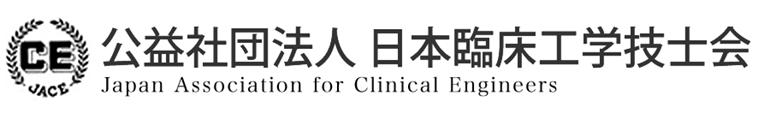 公益社団法人 日本臨床工学技士会