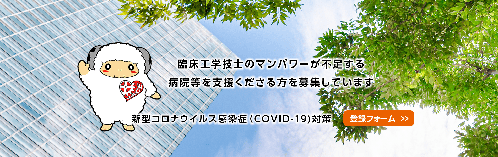 新型コロナウイルス感染症 (COVID-19 ) 対策