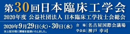 第30回日本臨床工学会