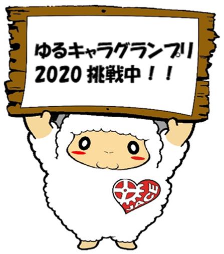 ゆるキャラグランプリ挑戦中!